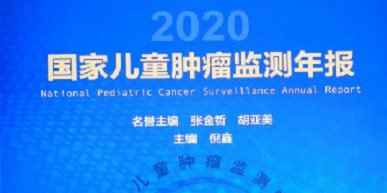 Report finds leukemia to be most common cancer in Chinese children
