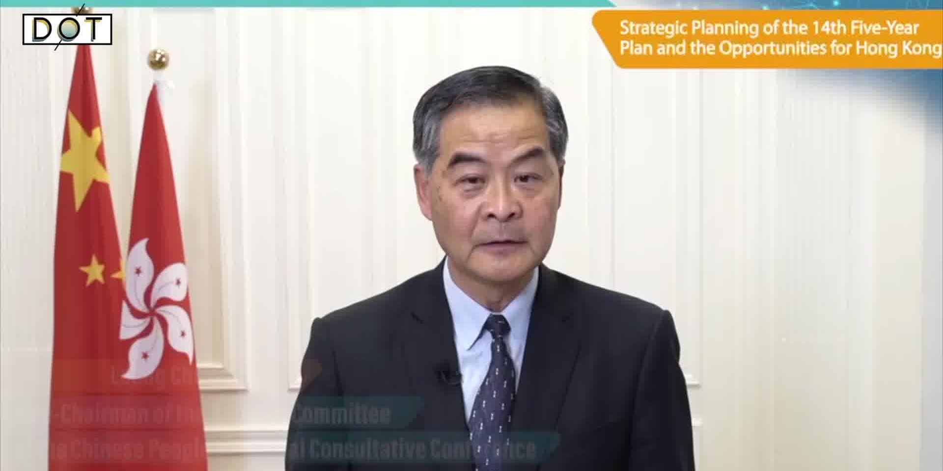 Seminar | Strategical planning of 14th Five-Year Plan and opportunities for HK on March 30