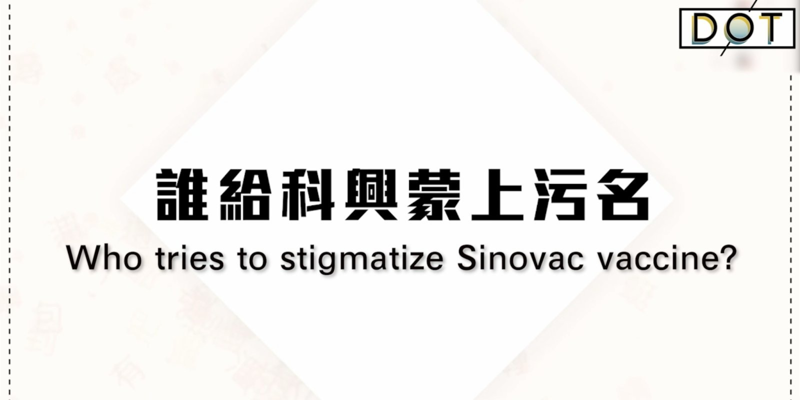 Truth Is | Who tries to stigmatize Sinovac vaccine?