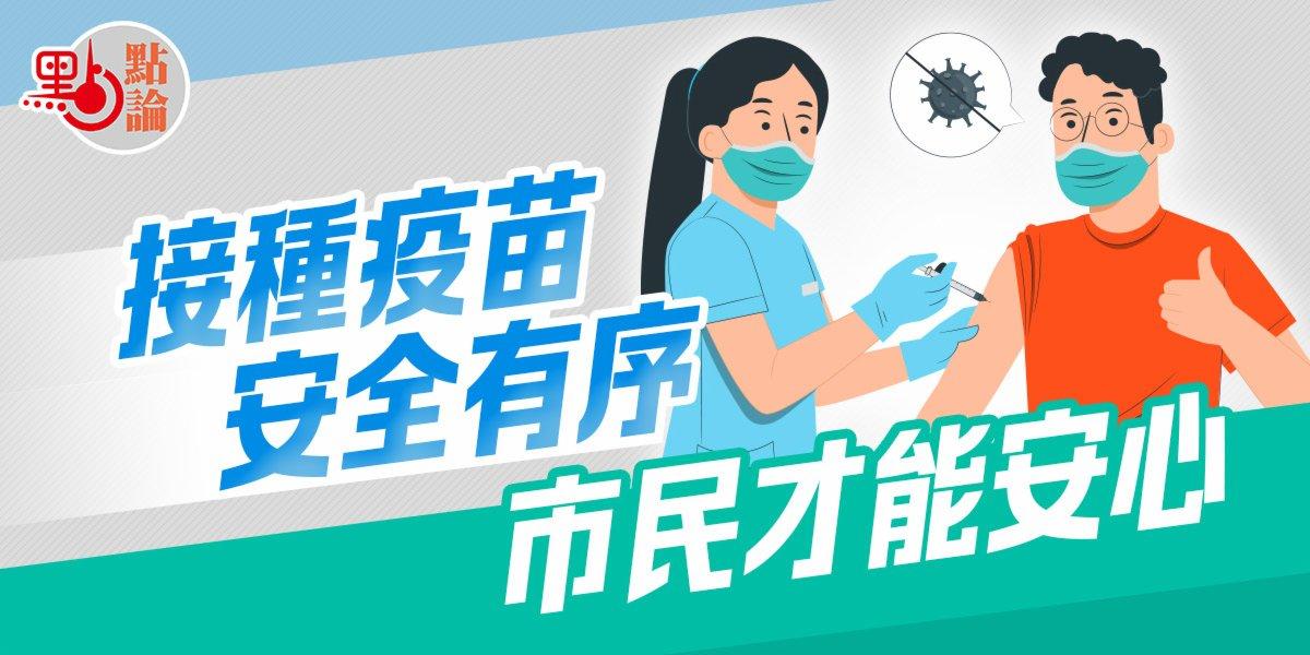 點論 接種疫苗安全有序 市民才能安心
