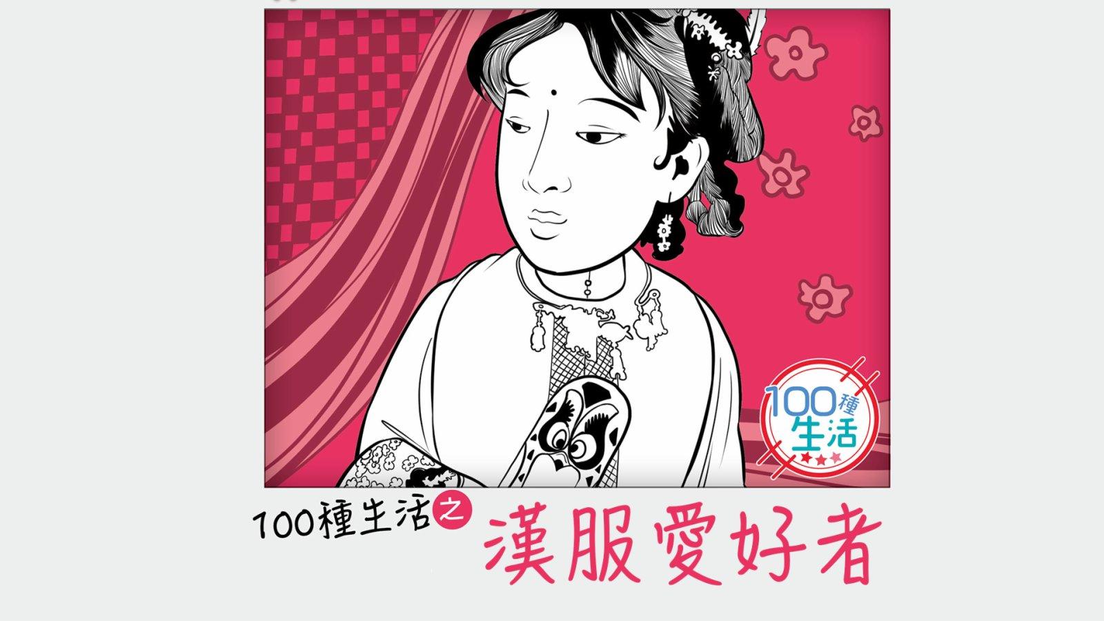 100種生活 活成古人的樣子 山大漢服愛好者這樣宣揚傳統文化!