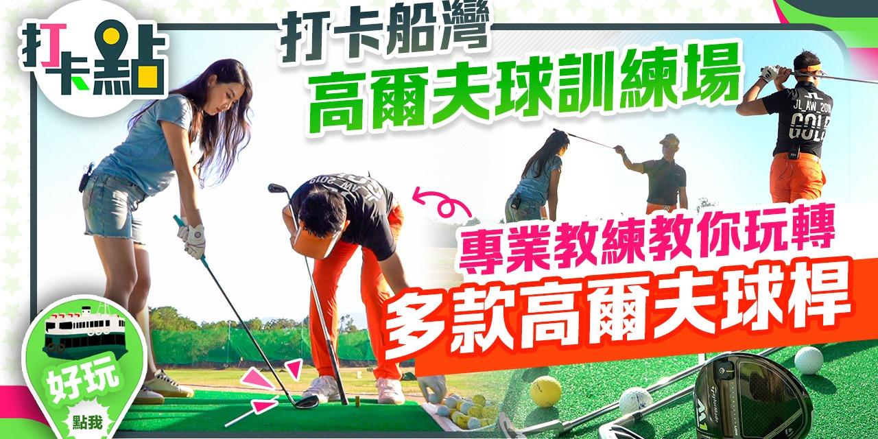 打卡船灣高爾夫球訓練場 專業教練教你玩轉多款高爾夫球桿【打卡點EP21】