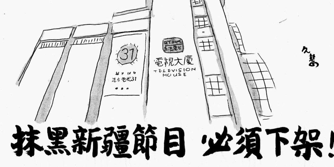 久慧說法 港台《脈搏》節目涉抹黑新疆 須下架!