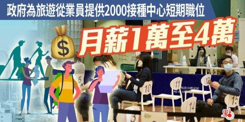 政府為旅遊從業員提供2000接種中心短期職位 月薪1萬至4萬