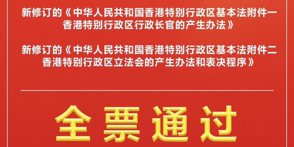 人民銳評:維護香港穩定的濟世良方