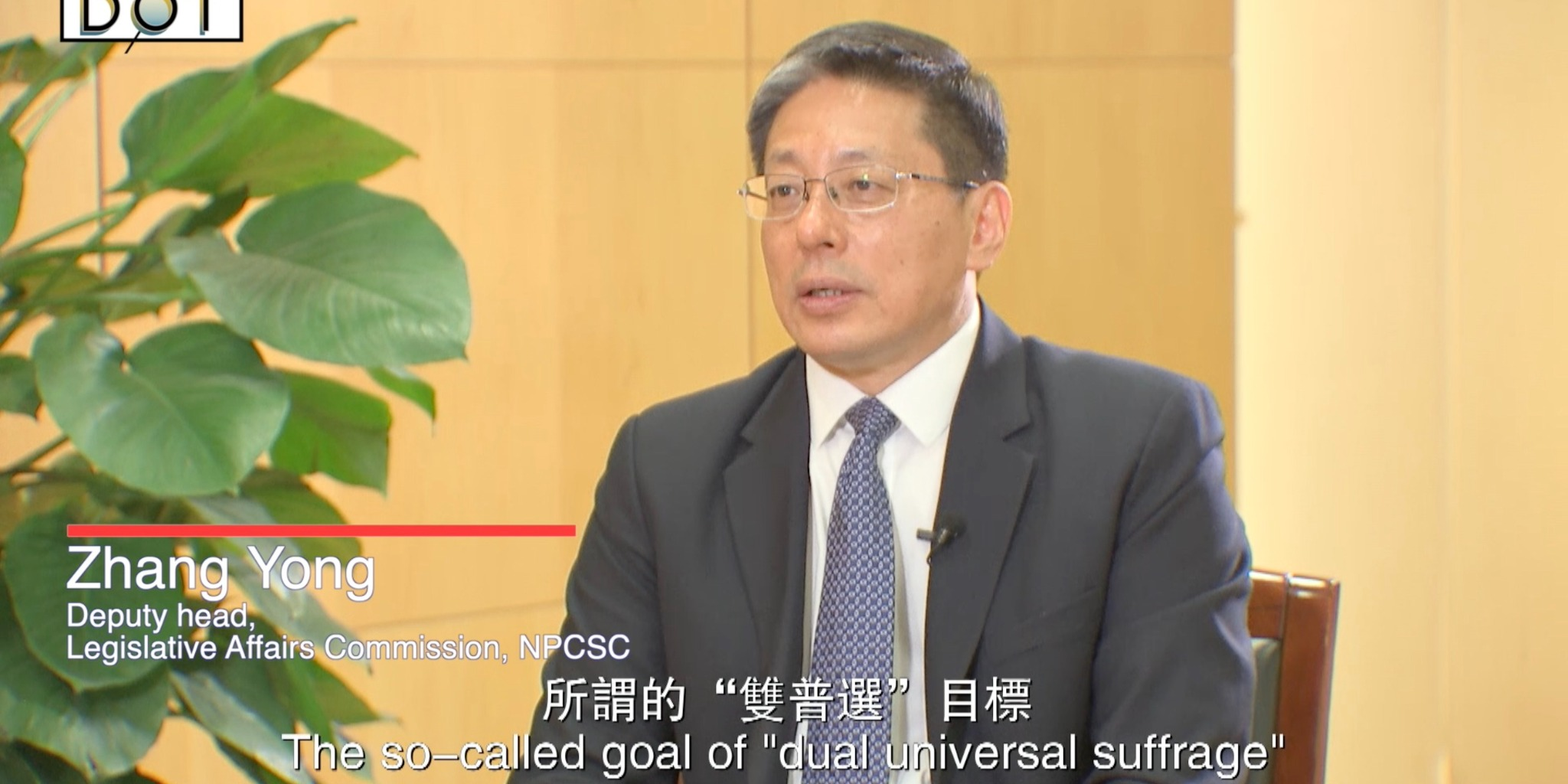Watch This   Goal of 'dual universal suffrage' to be achieved earlier after amendments: Zhang Yong