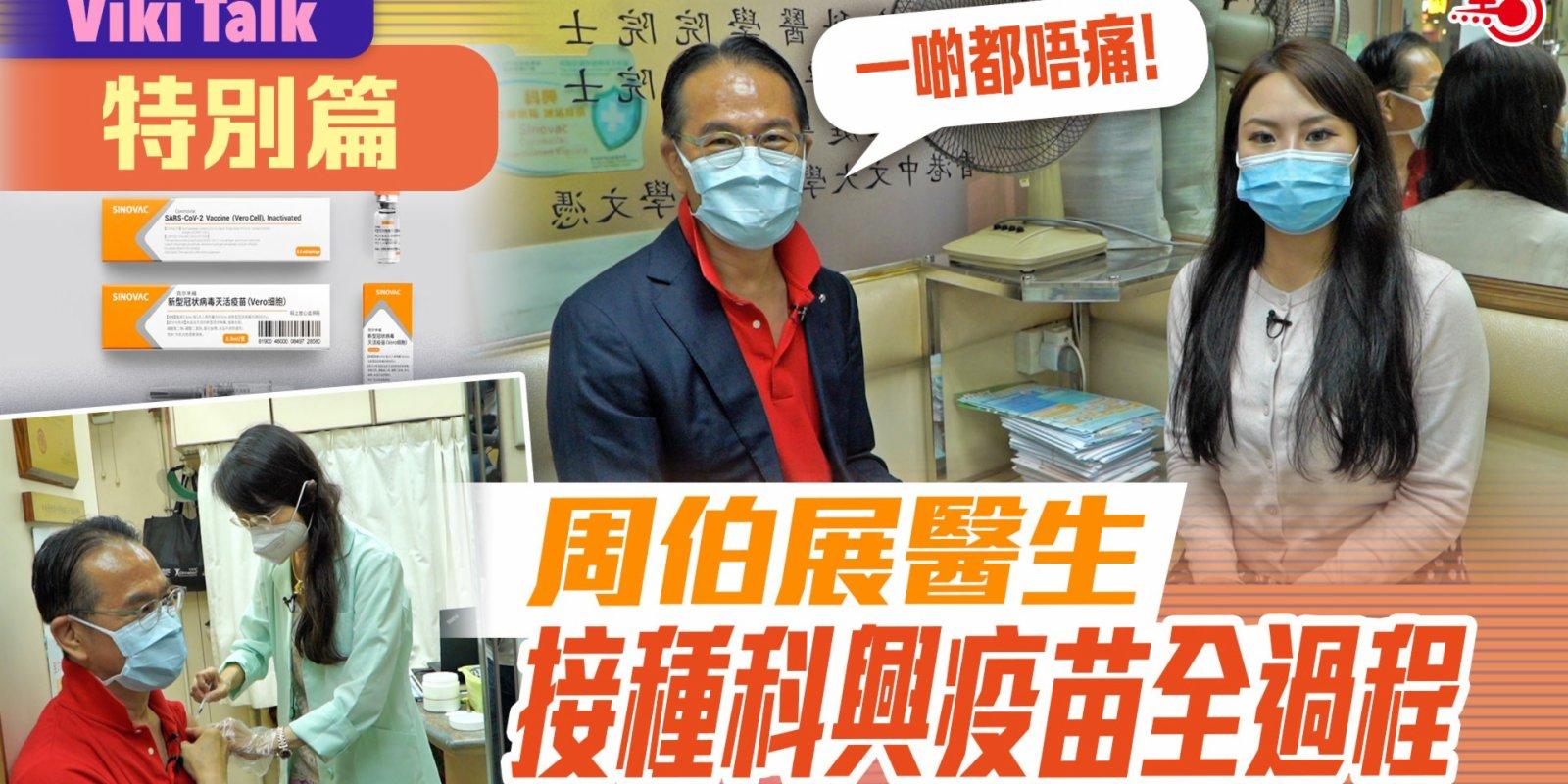 Viki Talk特別篇|周伯展醫生接種科興疫苗全過程:「一啲都唔痛!」