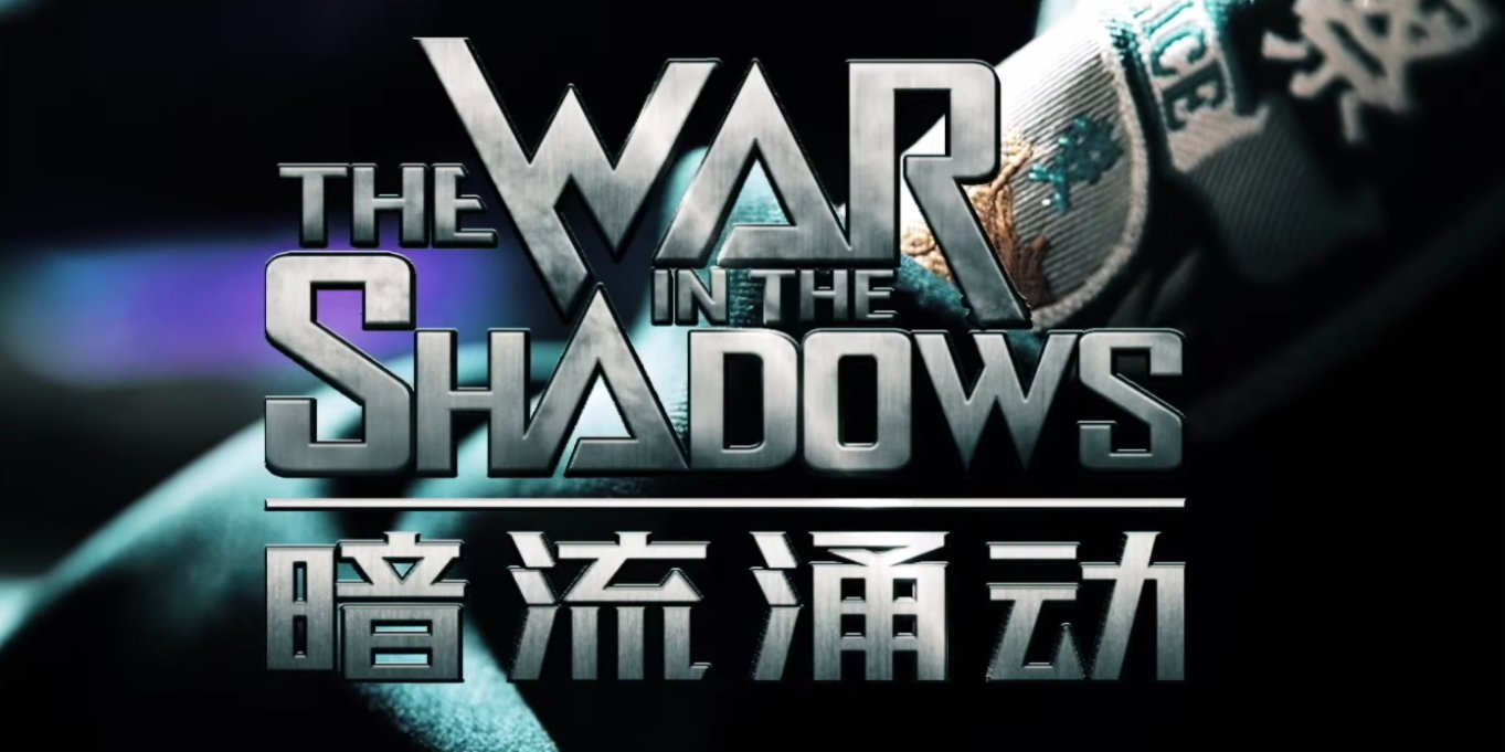 The war in the shadows: Challenges of fighting terrorism in Xinjiang