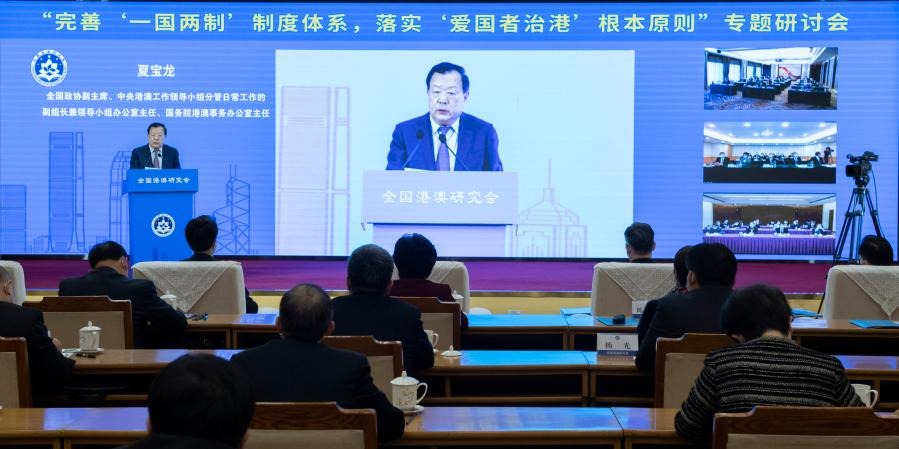 Xia Baolong: Fully implement principle of 'patriots administering HK' Promote practice of 'One Country, Two Systems'