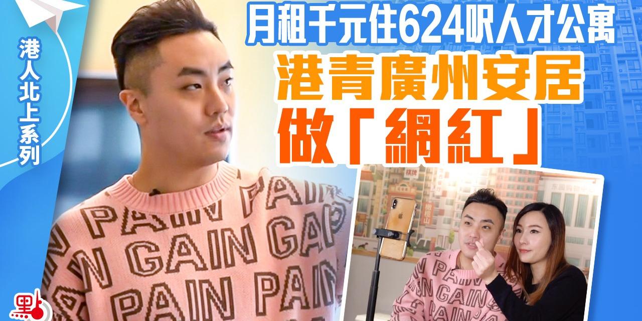 港人北上 | 月租千元住624呎人才公寓  港青廣州安居做「網紅」