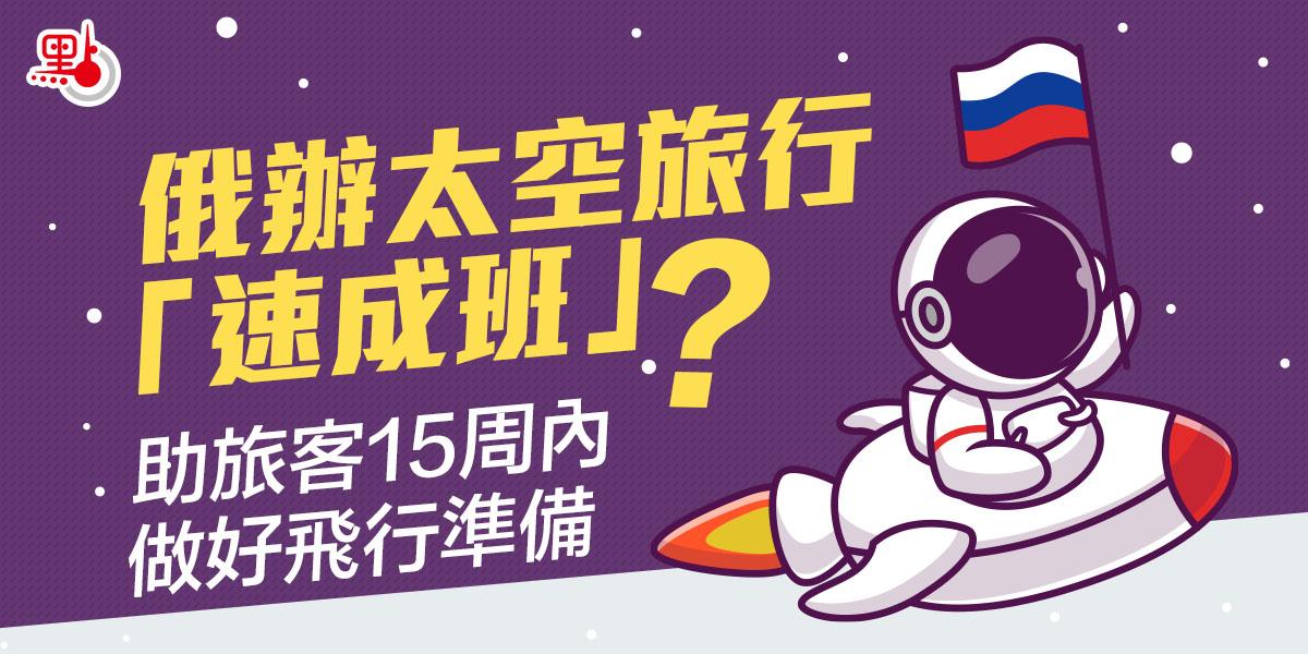 俄辦太空旅行「速成班」?助旅客15周內做好飛行準備