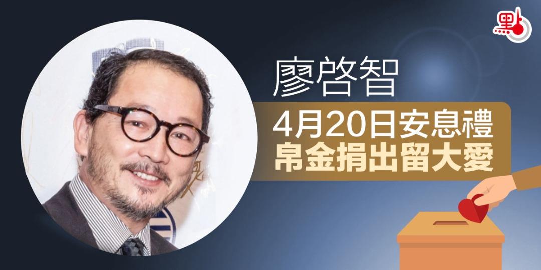 廖啓智4月20日安息禮 帛金捐出留大愛