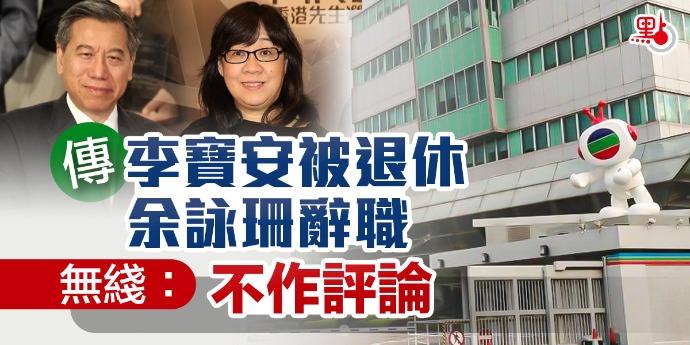 傳李寶安被退休余詠珊辭職 無綫:不作評論