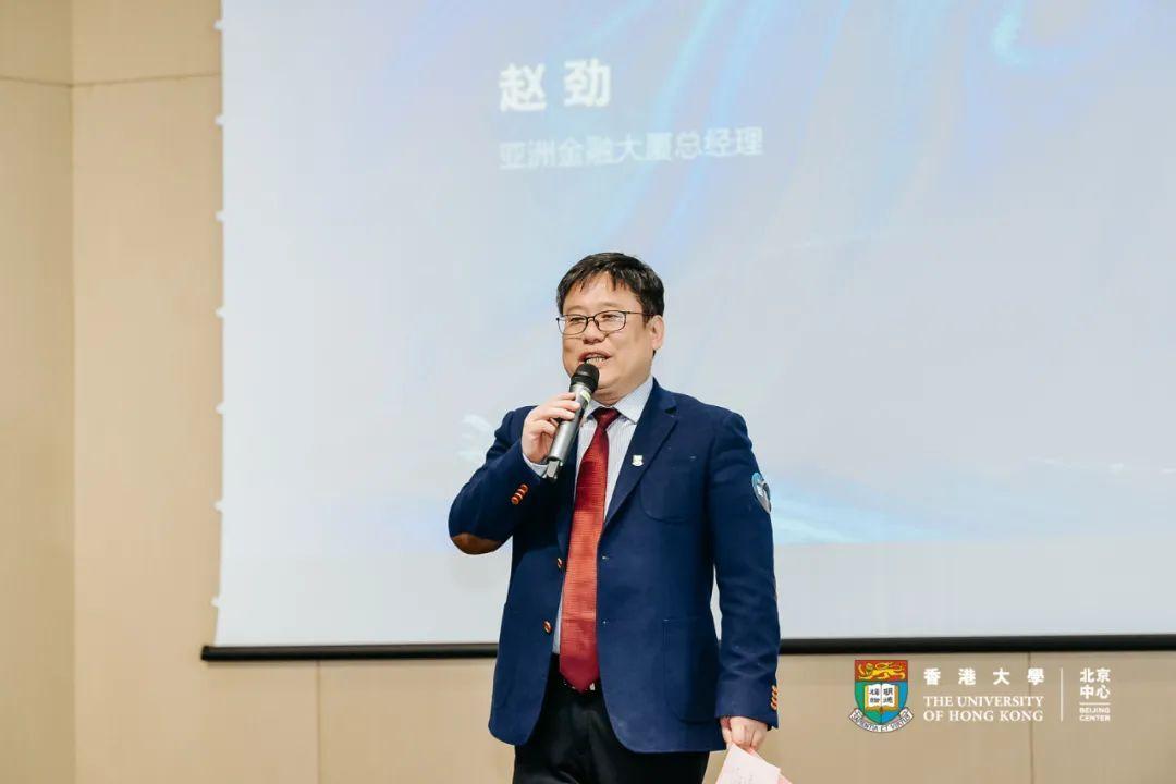 北投集團運營總監、亞洲金融大廈總經理趙勁出席了本次活動並做總結致辭:「香港大學以百年的學術積澱和教育資源與更多優質的鄰居共同匯聚亞洲金融大廈,形成國際金融發展新高地。歡迎各界龍頭企業加入,使亞洲金融大廈成為首都極具影響力的國際交往中心和國際金融中心之一。」