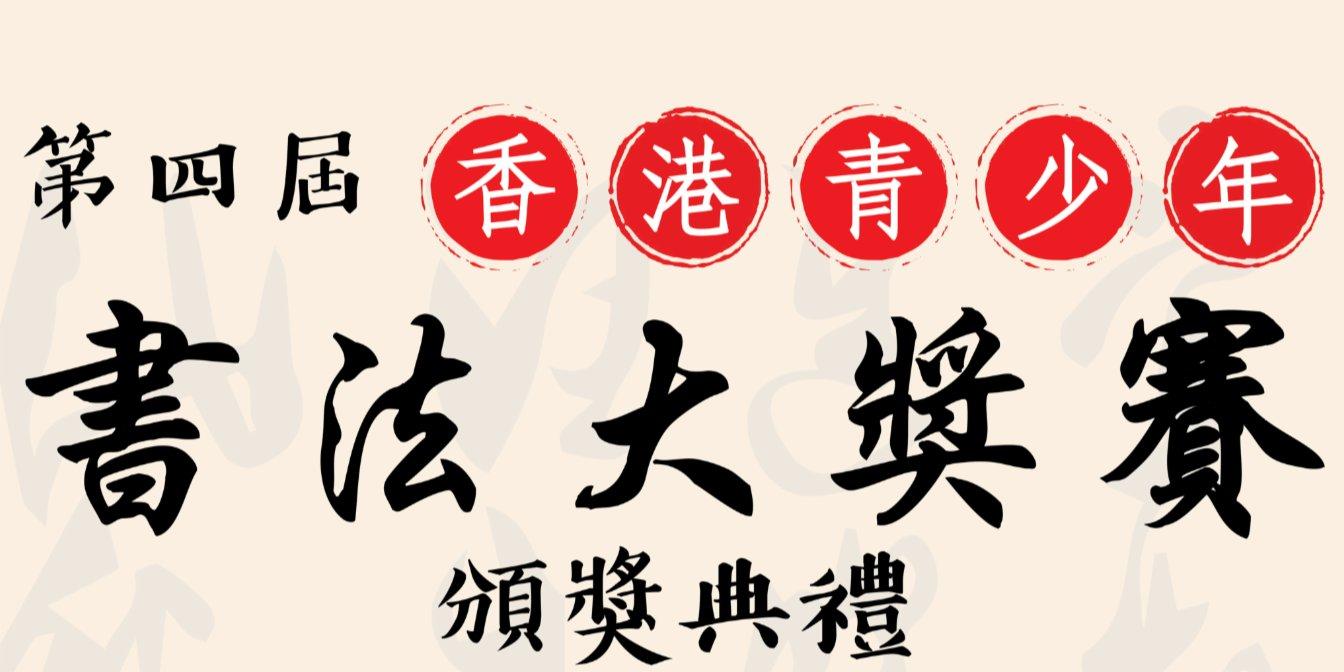 【點直播】4月10日 第四節香港青少年書法大獎賽頒獎典禮