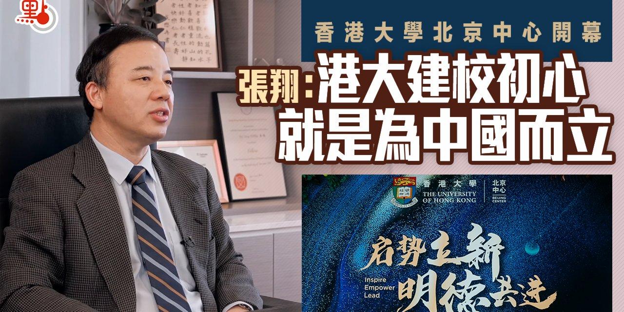 (有片)香港大學北京中心開幕 張翔:港大建校初心就是為中國而立