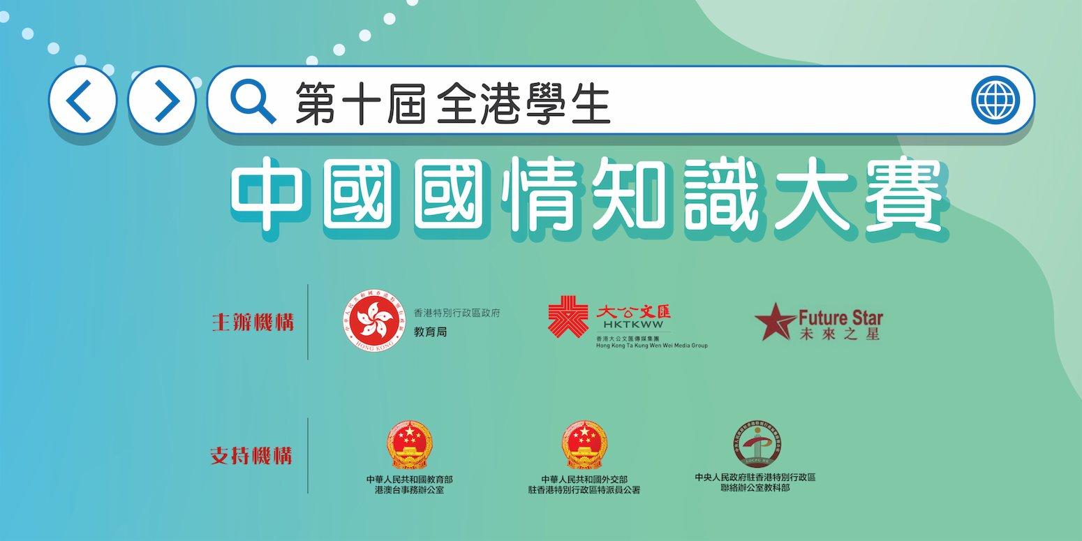 【點直播】4月11日 第十屆全港學生中國國情知識大賽決賽