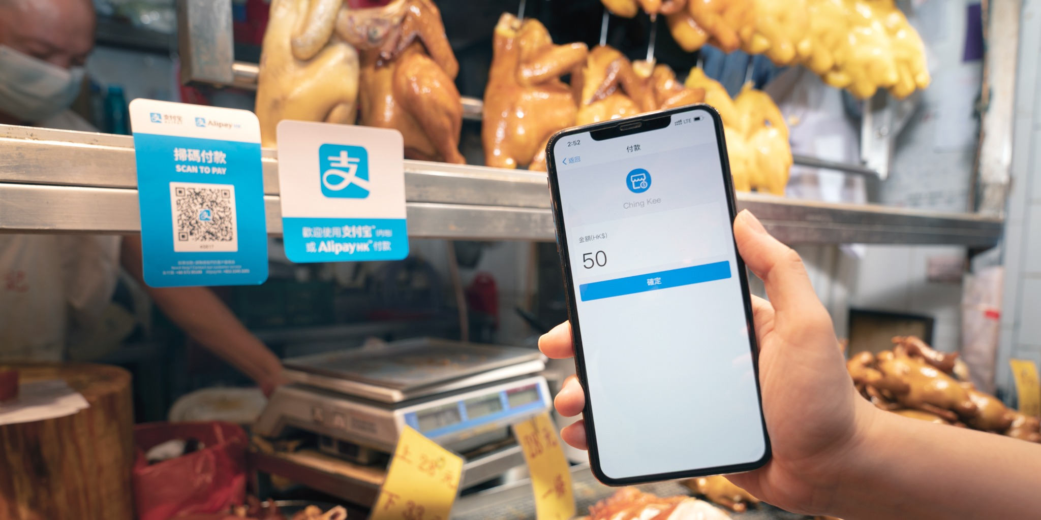支付寶香港助推消費券計劃 額外收益將回饋商家及用戶