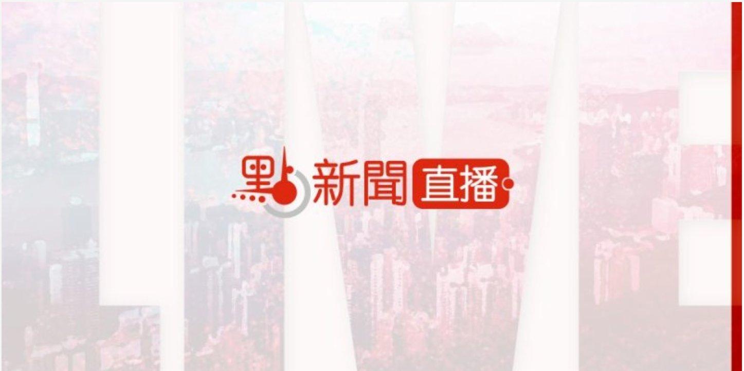 【點直播】4月12日 特首林鄭月娥記者會
