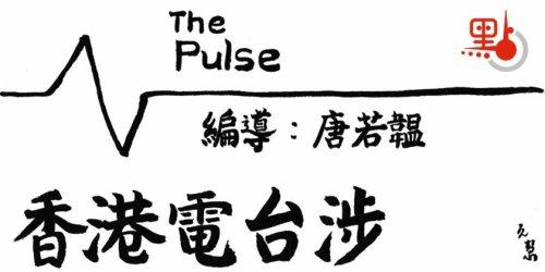 久慧說法 抹黑「武漢封城」 香港電台為何視而不見、充耳不聞?