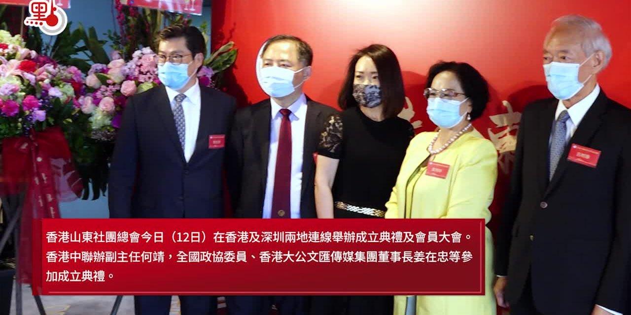 香港山東社團總會成立 深化魯港交流合作