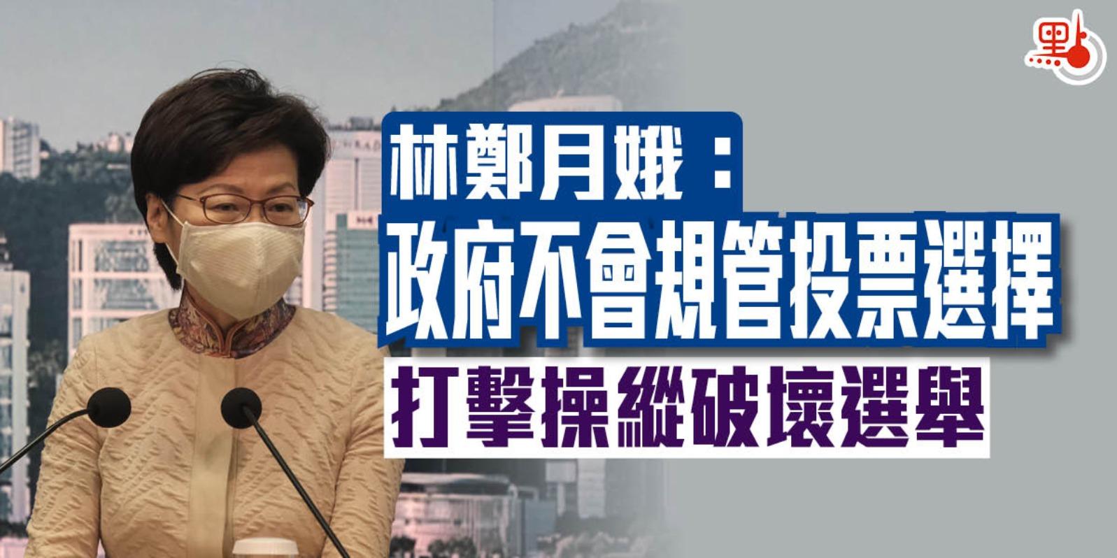 (有片)林鄭月娥:政府不會規管投票選擇 打擊操縱破壞選舉