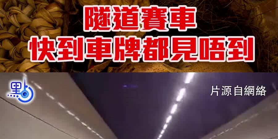 隧道賽車快到車牌都見唔到 網民:一出事就「攬炒」埋隔離線嘅車!