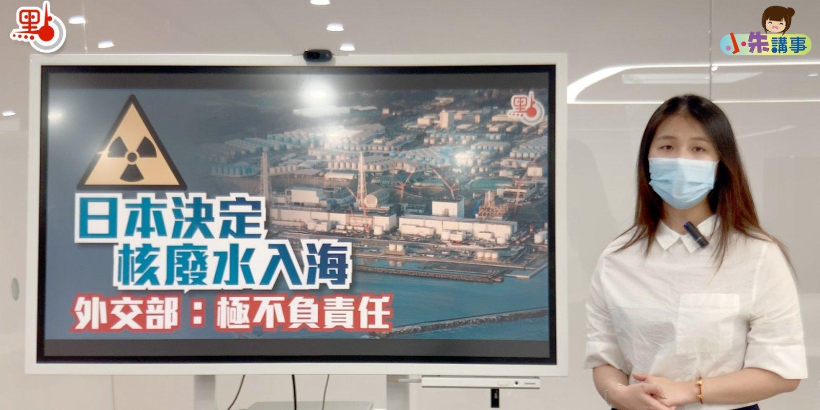 小朱講事|日本排廢水將成全球公敵?再有5攬炒區員走佬
