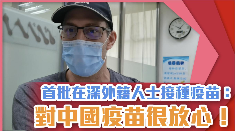 首批在深外籍人士打疫苗:對中國疫苗很放心!