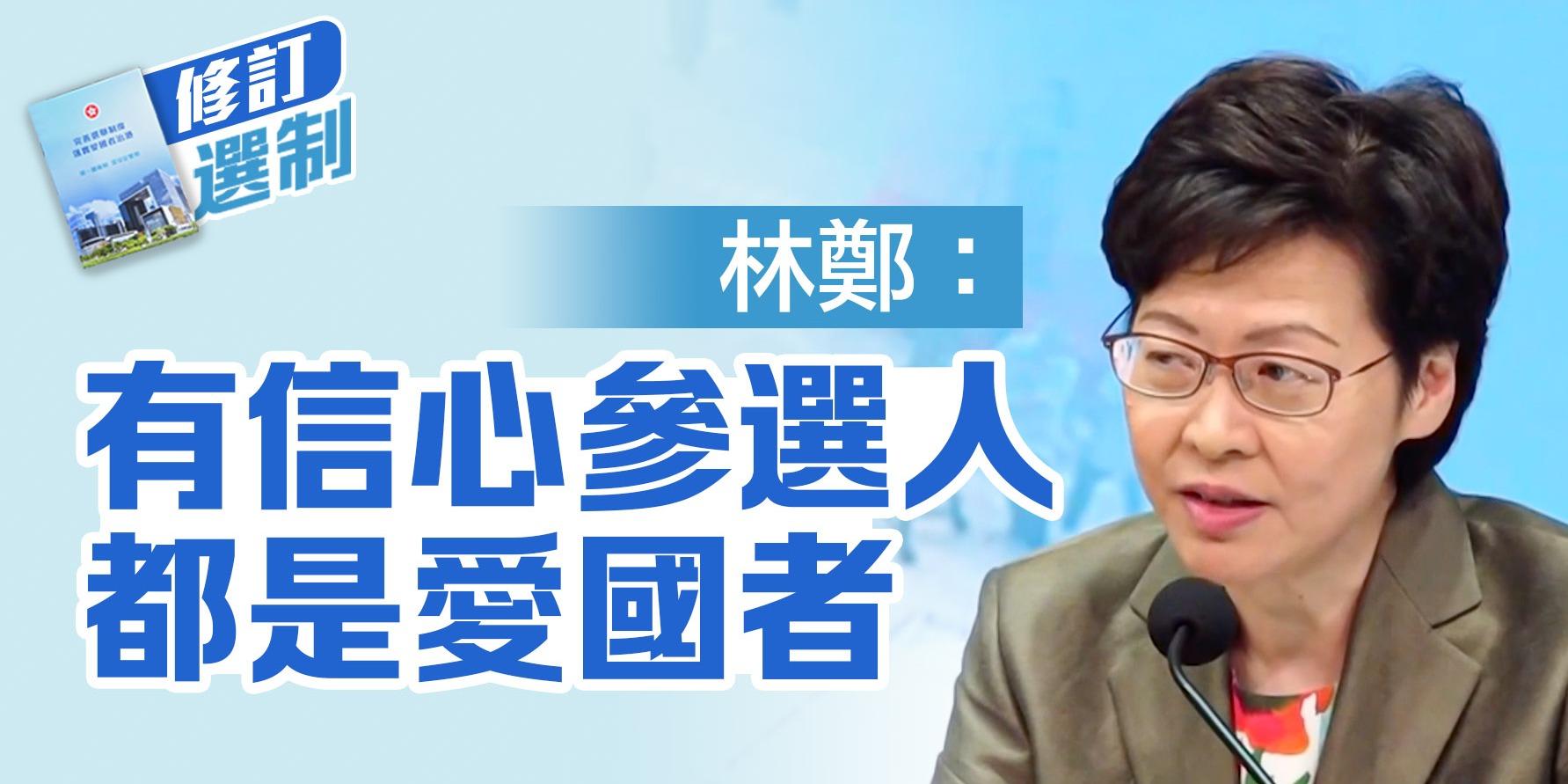 林鄭回應點新聞記者:有信心參選人都是愛國者