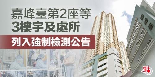 多3廈須強檢 包括友聯大廈、嘉峰臺及香港中心29樓