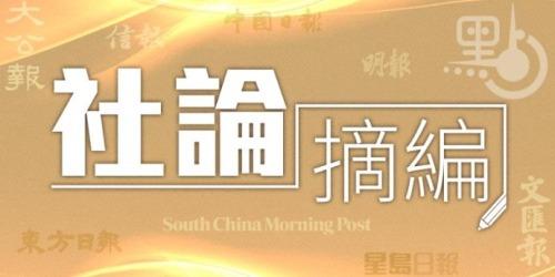 社論摘編 文匯報:草案體現廣泛均衡 符合香港整體利益