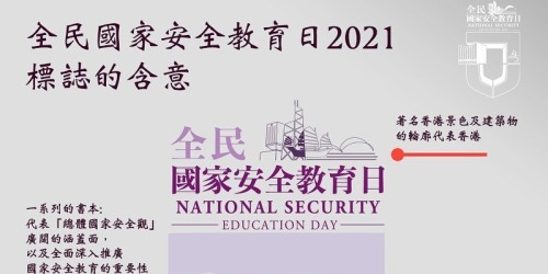 全民國家安全教育日明展開 盾牌標誌寓意安邦定港