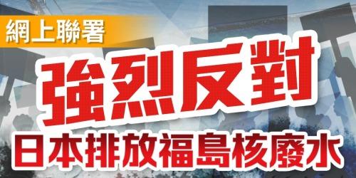 逾2萬人聯署 反對日本福島核廢水排海