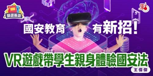 師說新語 國安教育有新招!VR遊戲帶學生體驗式學習國安法