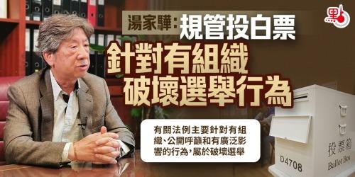 湯家驊:規管投白票針對有組織破壞選舉行為