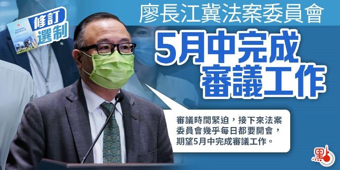 廖長江冀法案委員會5月中完成審議工作