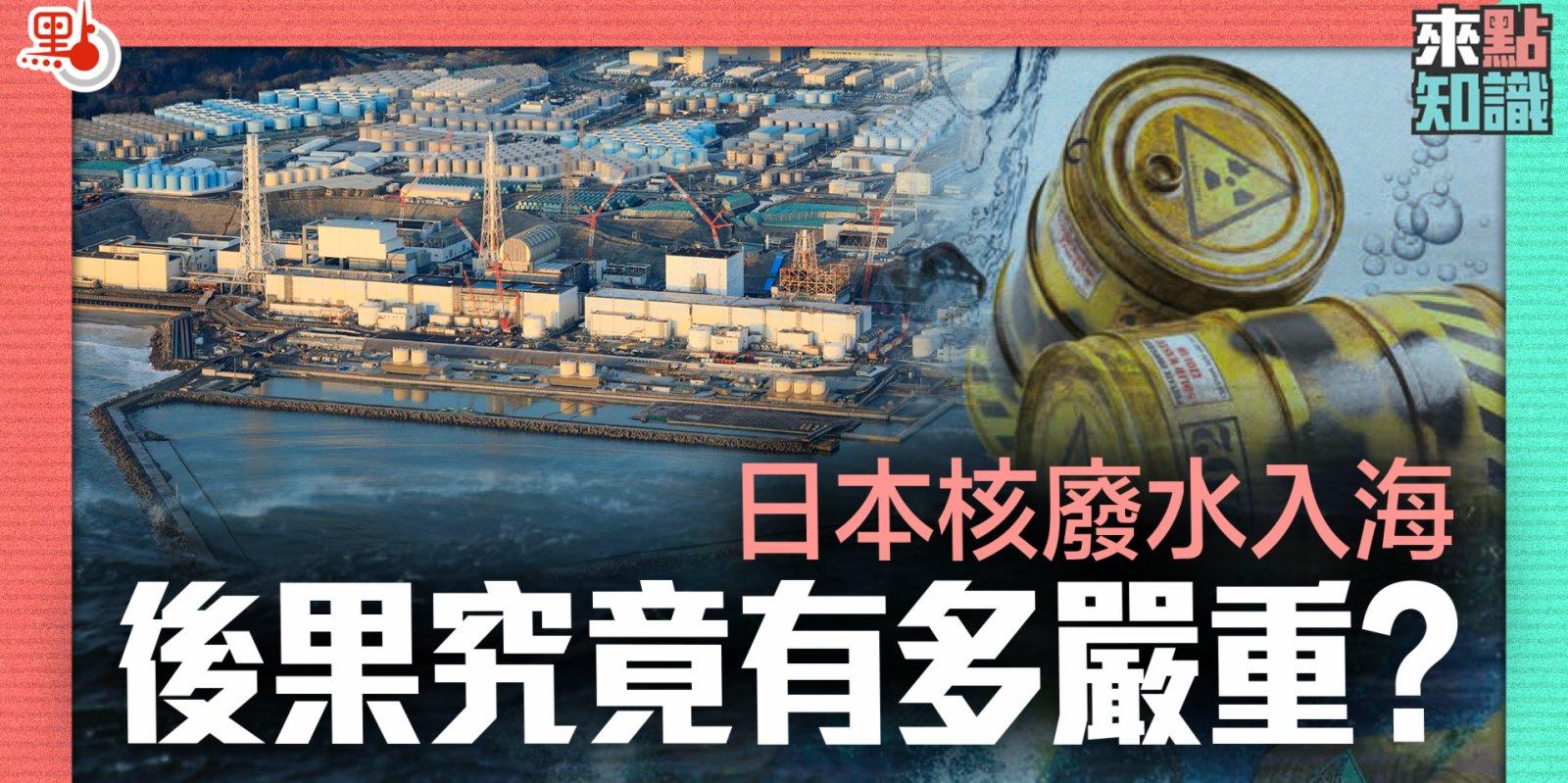 日本核廢水入海 後果究竟有多嚴重?【來點知識EP5】