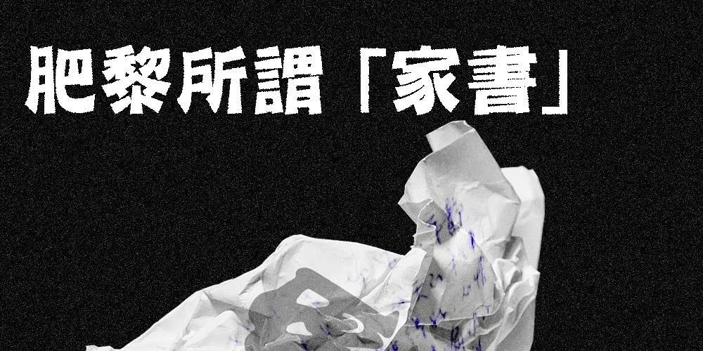 人民銳評:「黎智英們」倒掉之日 正是香港振奮繁榮之時