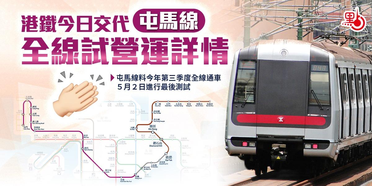 港鐵屯馬綫第三季全綫通車 5月2日測試延遲頭班車時間