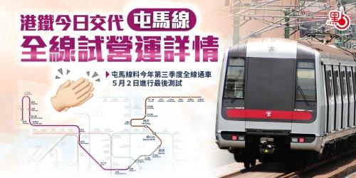 港鐵交代屯馬線試營運詳情 5月2日測試延遲頭班車時間