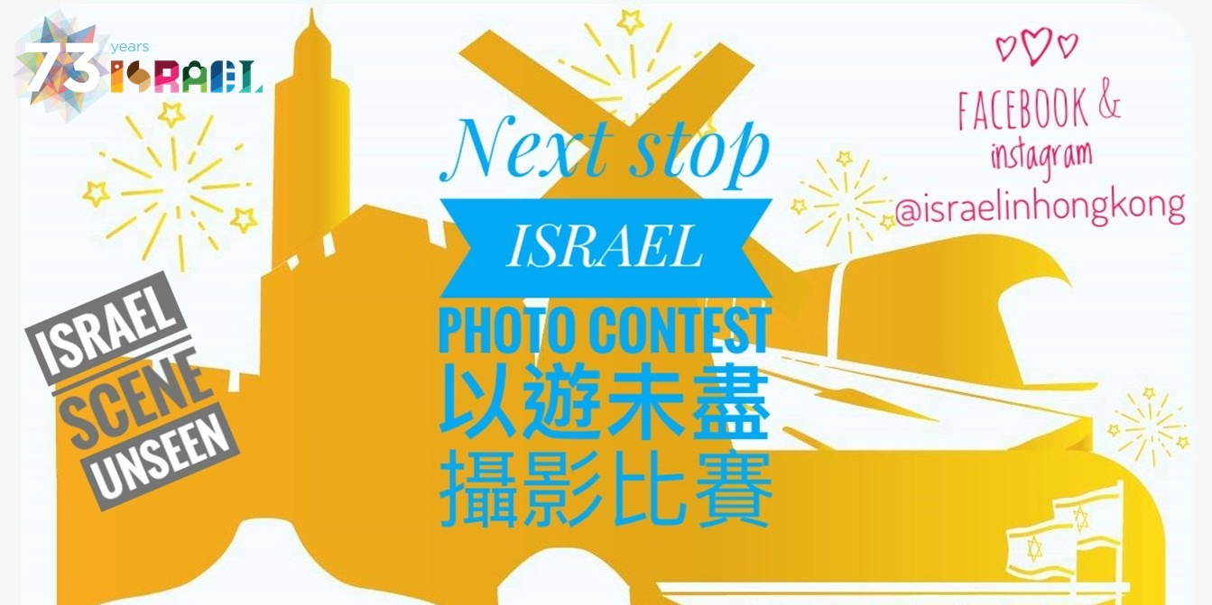 Travel of good memories with photography contest: Israel Scene Unseen