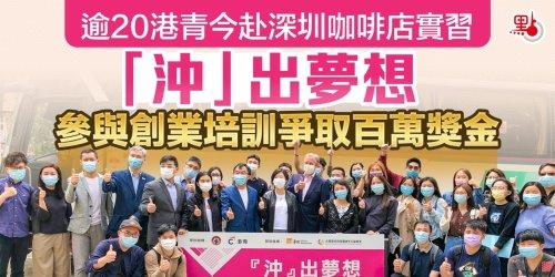 逾20港青今赴深圳咖啡店實習「沖」出夢想 參與創業培訓爭取百萬獎金