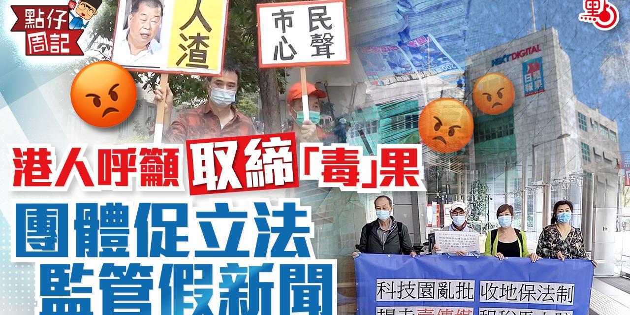 【點仔周記】港人呼籲取締「毒」果 團體促立法監管假新聞