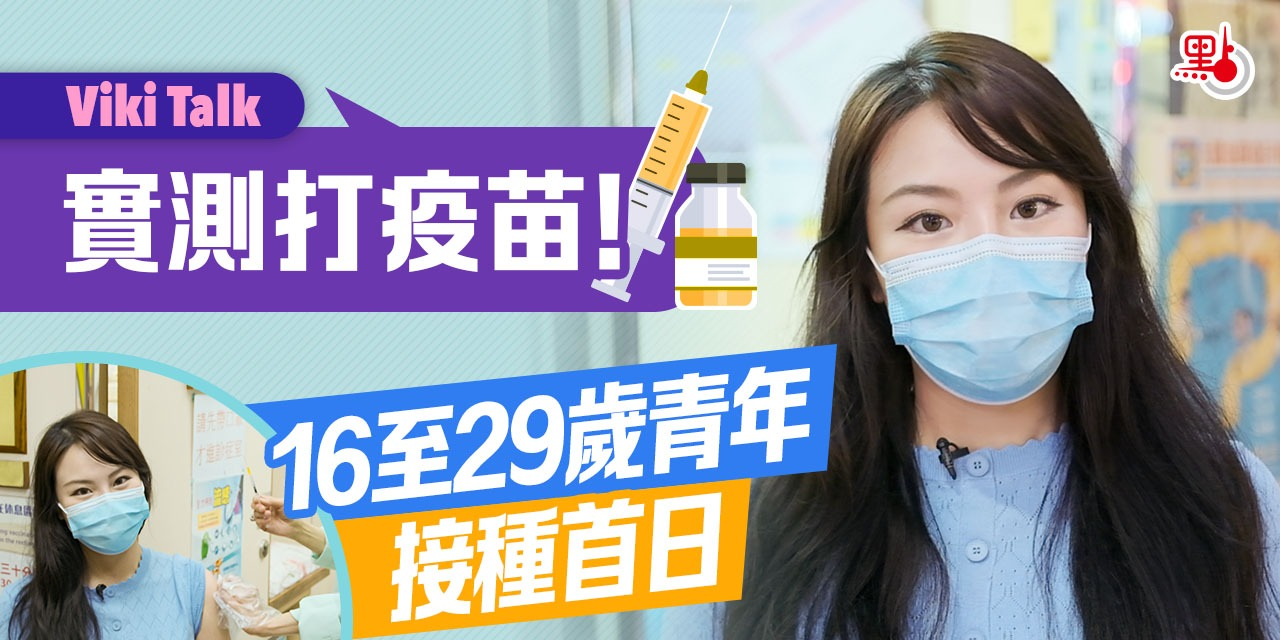 Viki Talk |實測打疫苗!16至29歲青年接種首日