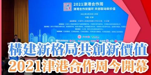 探討「十四五」津港合作新機遇 2021津港合作周今開幕