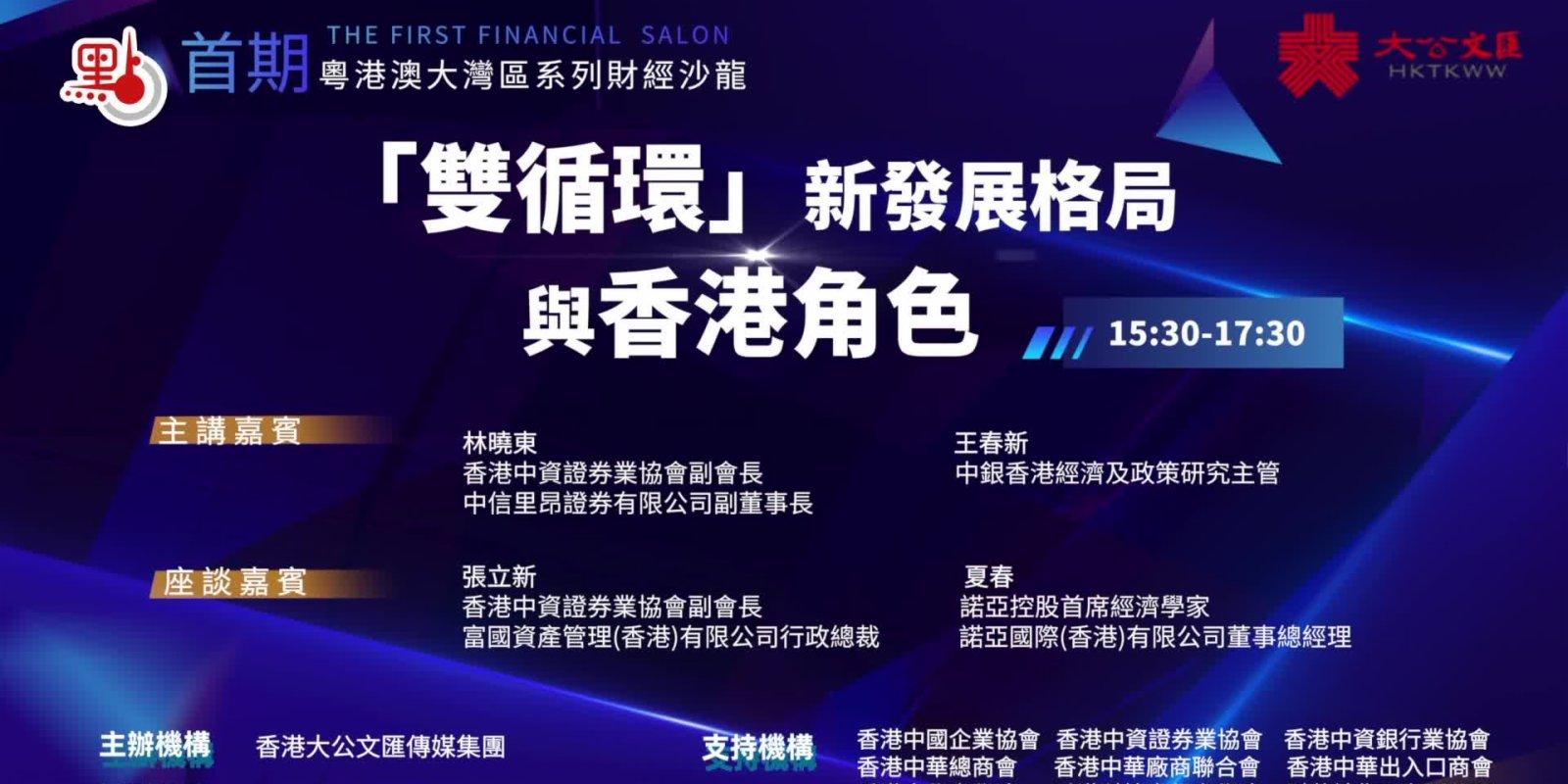 首期粵港澳大灣區系列財經沙龍成功舉辦 聚焦「『雙循環』新發展格局與香港角色」