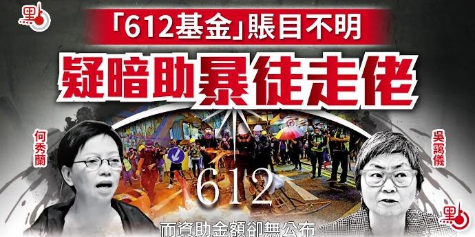攬炒罪證系列|「612黑暴基金」疑暗助暴徒「走佬」