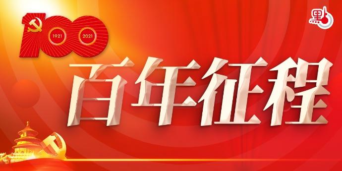 百年征程|中國共產黨的誕生