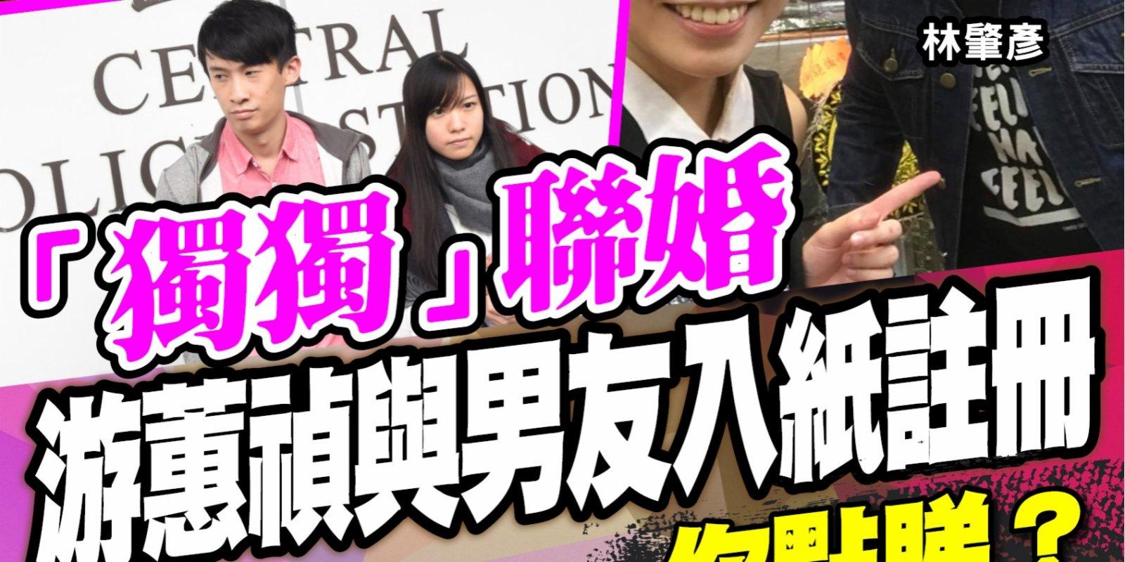 「獨獨」聯婚 游蕙禎與男友入紙註冊